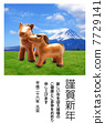year of the horse, new year's card, comment box 7729141