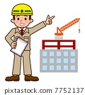 Construction site and field supervision 7752137
