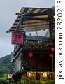台灣簡 7820218