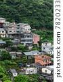 台灣簡 7820233