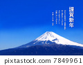 Fuji New Year's cards 2014 | Happy New Year 7849961
