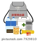 disaster prevention good, emergency supply, emergency supplies 7929810