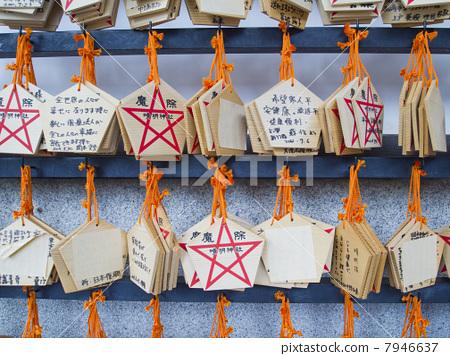 Ema from Harima Shrine 7946637