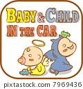 寶貝在車裡(天使) 7969436