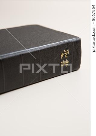 성경 성경 찬송가 8057964