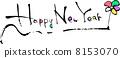 연하장 : HAPPY NEW YEAR 8153070