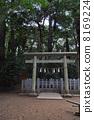 Kajima神道神社石牌坊 8169224