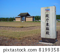 Shiba Castle Government Office East east gate 8199358