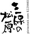 Miho no Momara 8229440
