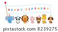 誕生日を祝う動物 8239275