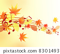 เพลงฤดูใบไม้ร่วง 8301493