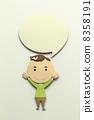纸工艺男 8358191