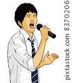歌う 8370206