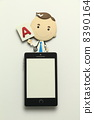 Paper craft smartphone 8390164