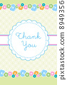 thank you card 8949356