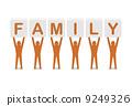 家庭 家族 家人 9249326