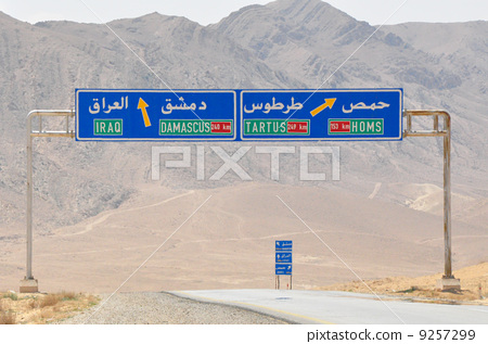 Traffic signs in Syria 9257299
