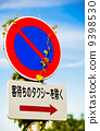 No parking sign in Japan 9398530