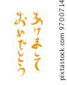 刷字母(新年快樂) 9700714
