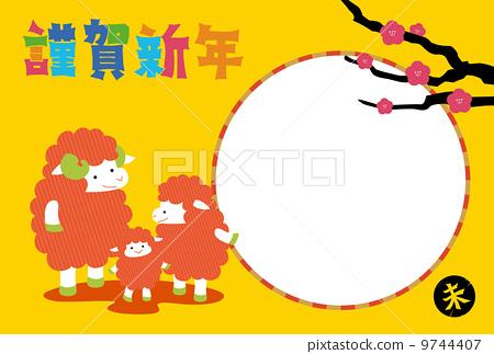 父母/小孩的羊 9744407
