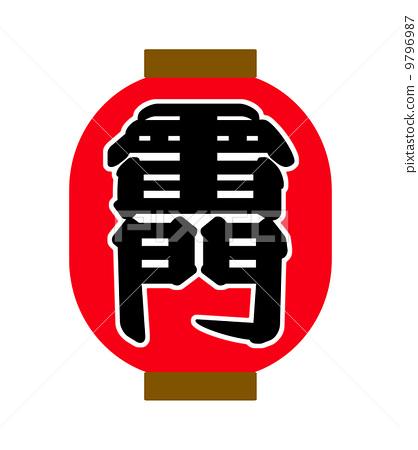 Kanmon門燈籠 9796987