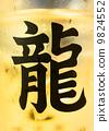 龍 生肖 屬相 9824552