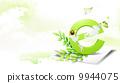 GREEN world 33_pah 9944075