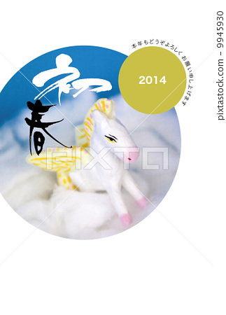 new year, year of the horse, happy new year 9945930