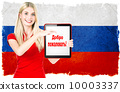 young woman with russian national flag 10003337