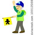 志願者交通管制 10013568