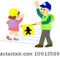 志願者交通管制 10013569
