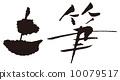 horsetail 10079517