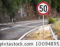 limit, speed, 50 10094895