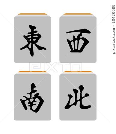 mahjong tiles, clip art, clipart 10420689