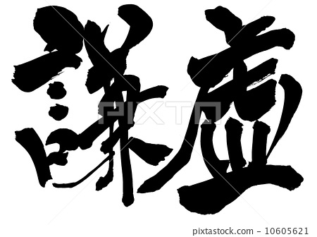Humble Humility Calligraphy Writing Stock Illustration 10605621
