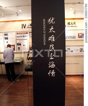 上海猶太難民紀念館4 10883790
