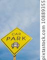 汽车 车 路标 10889355