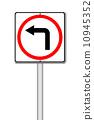 left turn road sign 10945352