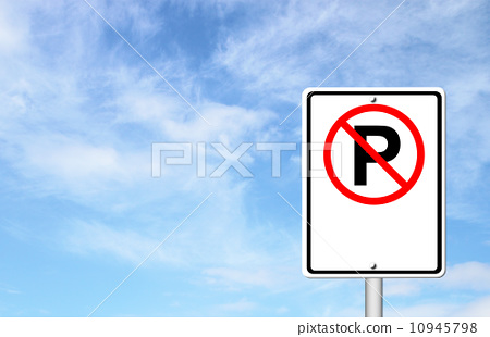 no parking sign blank for text 10945798