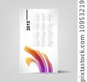 日曆 月曆 年曆 10953219