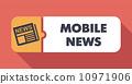 매체, 핸드폰, 뉴스 10971906