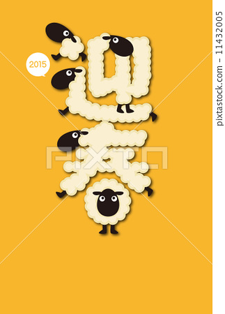 happy new year sheep happy new year 2015 11432005