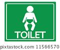 화장실, 세면실, 기호 11566570