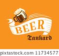 양조장, 알코올, 맥주 11734577