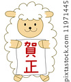 happy new year, sheep, year of the sheep 11971445