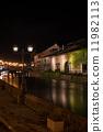 小樽运河垂直夜视图 11982113