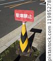 跡象 禁止停車 廣告牌 11985278