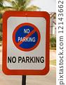 No Parking 12143662