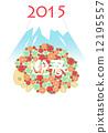2015 นักษัตรและฟูจิ 12195557