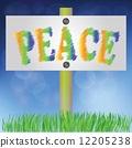 반대, 대조, 평화 12205238